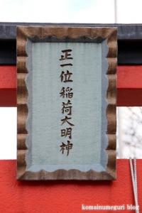 三ケ島稲荷神社(所沢市三ケ島)4