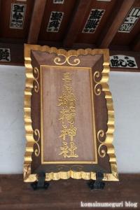 三ケ島稲荷神社(所沢市三ケ島)10