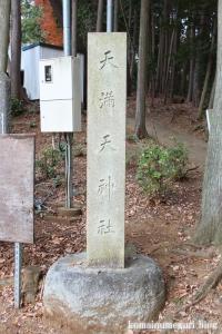 堀口天満天神社(所沢市上山口)2