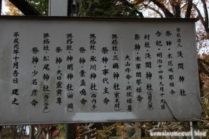 浅間神社(所沢市荒幡)3