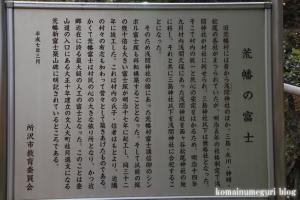 浅間神社(所沢市荒幡)10