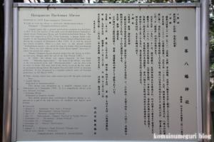 鳩峰八幡神社(所沢市久米)37