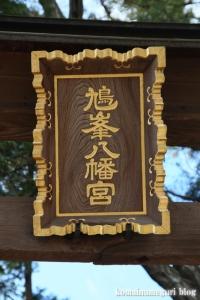 鳩峰八幡神社(所沢市久米)3