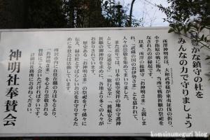 所沢神明社(所沢市宮本町)2
