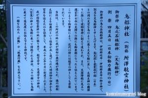 所沢神明社(所沢市宮本町)11