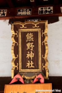 熊野神社(所沢市西新井町)10
