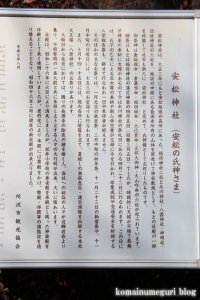 安松神社(所沢市下安松)2