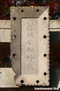 安松神社(所沢市下安松)4