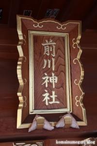 前川神社(江戸川区江戸川)8