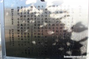 八雲神社(江戸川区江戸川)3
