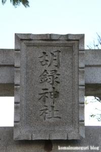 胡録神社(江戸川区江戸川)2