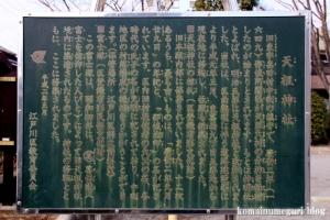 中割天祖神社(江戸川区東葛西)3