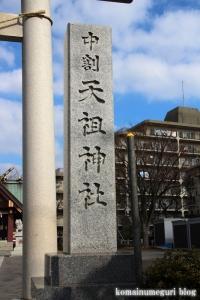 中割天祖神社(江戸川区東葛西)2