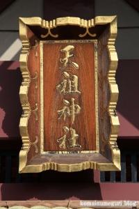 中割天祖神社(江戸川区東葛西)9