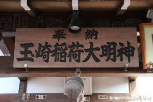 玉崎稲荷(江戸川区東葛西)6