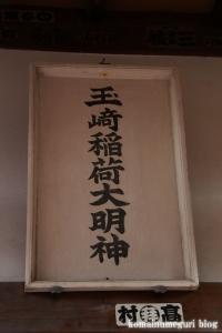 玉崎稲荷(江戸川区東葛西)7