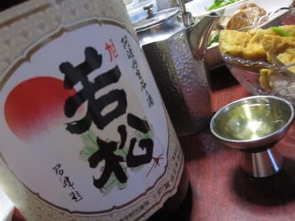 旭若松純米酒
