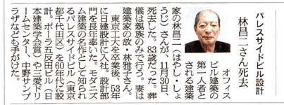 111202hayashisan.jpg