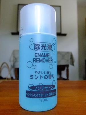 nail+polish+remover_convert_20110529140534.jpg