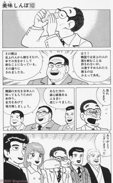 mizuoisinbo10.jpg