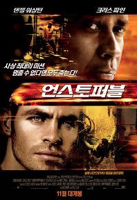 unstoppable_Korea_poster.jpg