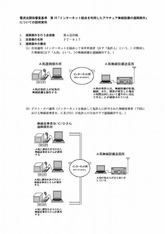 電波法関係審査基準第15 遠隔操作に関する説明資料0001