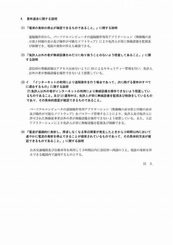 電波法関係審査基準第15 遠隔操作に関する説明資料0002