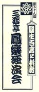 0729_3_三遊亭鳳楽_1