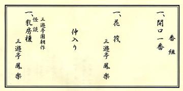0729_5_三遊亭鳳楽_2