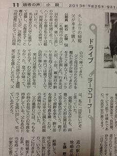 紙谷さん記事-ss