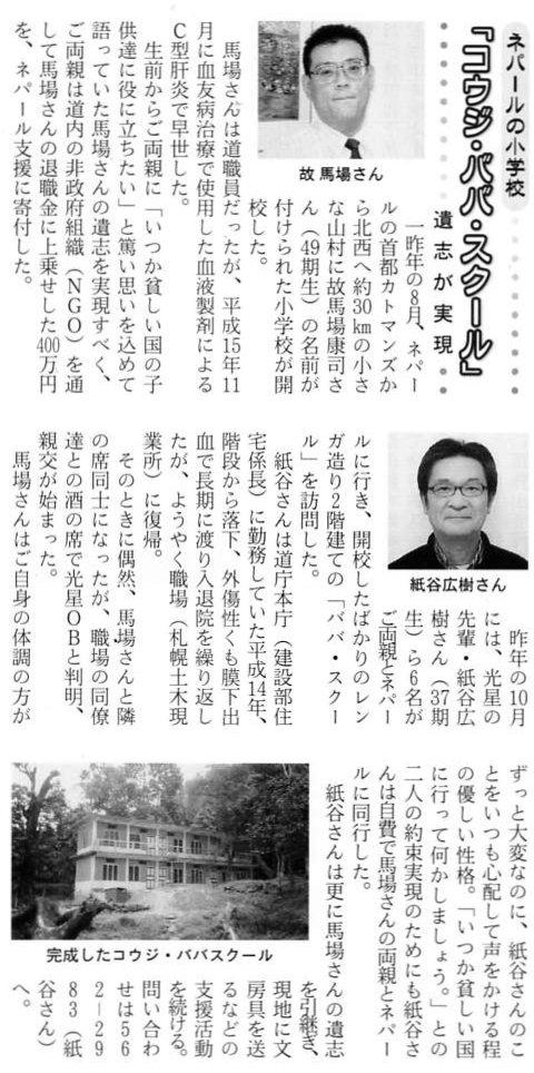 紙谷001_kujira
