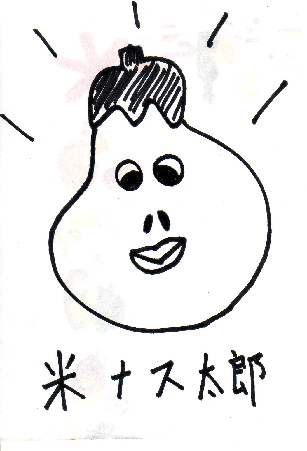 米ナス太郎