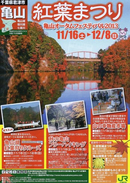 2013 亀山湖オータムフェスティバル_1