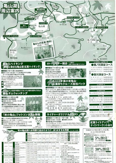 2013 亀山湖オータムフェスティバル_2