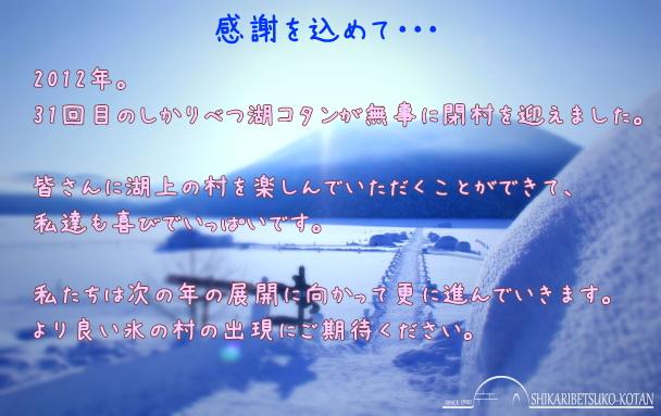 2012kotan-end.jpg