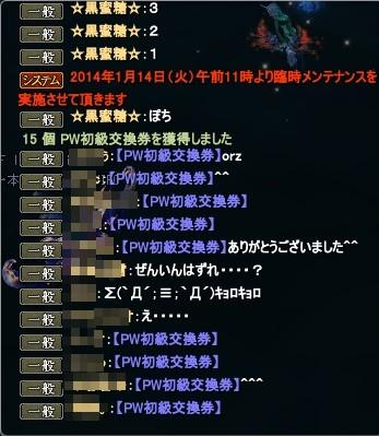 2014-01-11 21-50-29