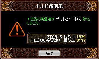 RedStone 10.11.17[03]_result