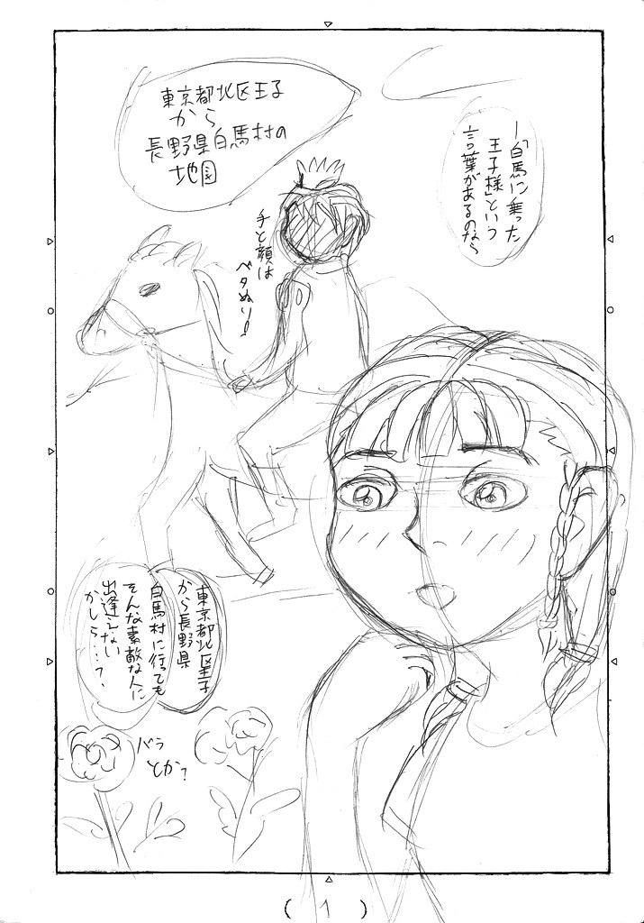 大糸線と白馬の王子様P1