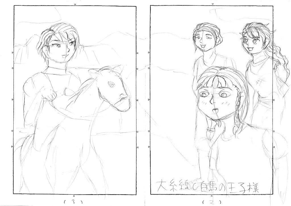 大糸線と白馬の王子様P2-3