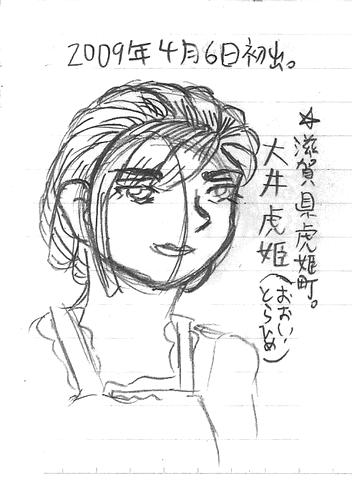 大井虎姫のラフ画