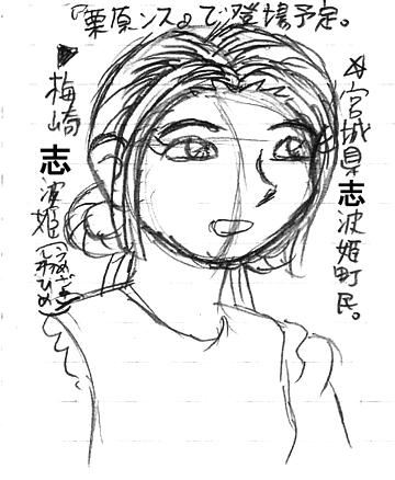 梅崎志波姫のラフデザイン