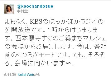 KBSのほっかほかラジオの公開放送
