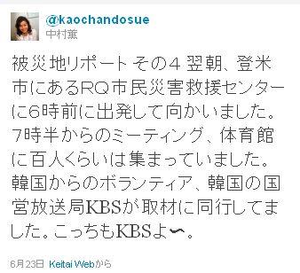 韓国の国営放送局KBSが取材