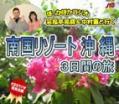 ほっかほかラジオ 南国リゾート沖縄 3日間の旅