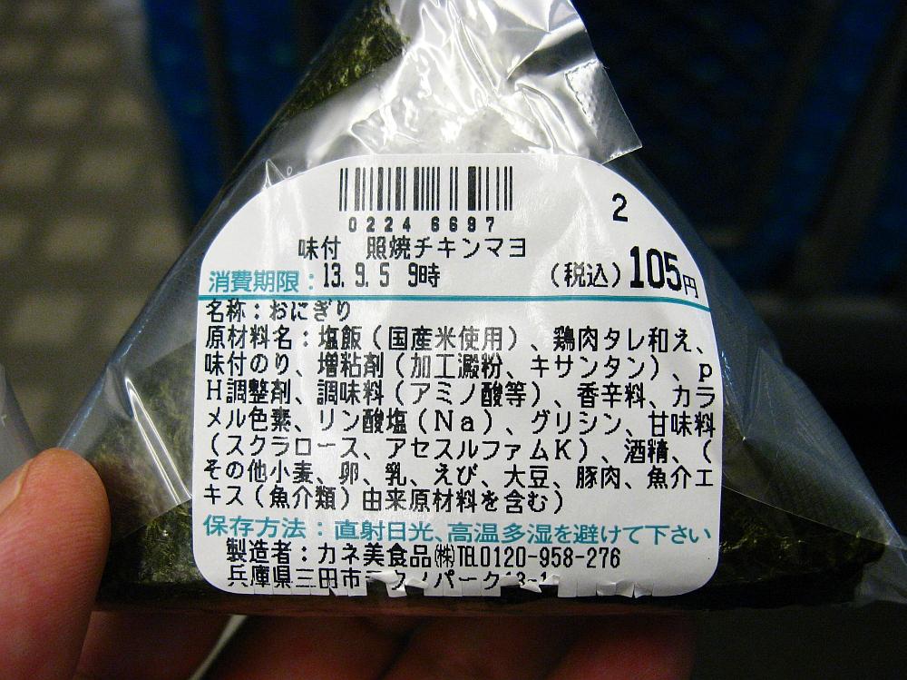 2013_09_04 023カネ美