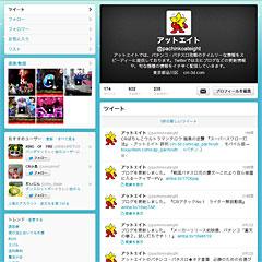 アットエイト公式Twitterアカウント(PC)