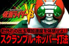 ぱちんこ仮面ライダーV3 攻略