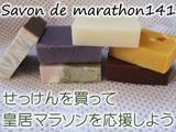 せっけんを買って皇居マラソンを応援しよう!