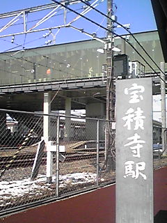 2/15(宝積寺駅)