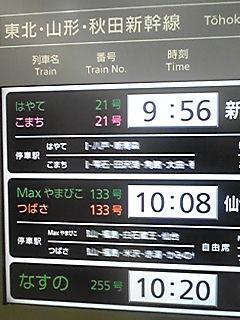 2/15(新幹線)